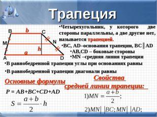 Четырехугольник, у которого две стороны параллельны, а две другие нет, называ