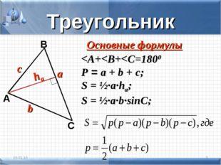 Треугольник * * А С В b с а