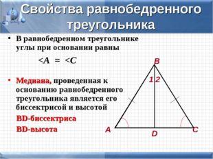 Свойства равнобедренного треугольника В равнобедренном треугольнике углы при
