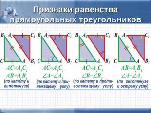 Признаки равенства прямоугольных треугольников