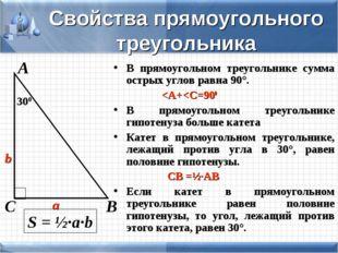 Свойства прямоугольного треугольника В прямоугольном треугольнике сумма остры