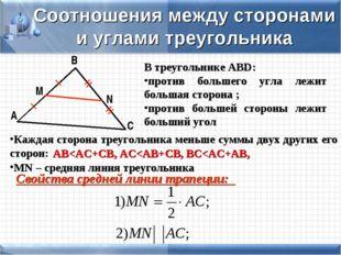 С В А Соотношения между сторонами и углами треугольника В треугольнике АВD: п