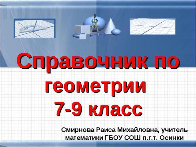 Справочник по геометрии 7-9 класс Смирнова Раиса Михайловна, учитель математи...