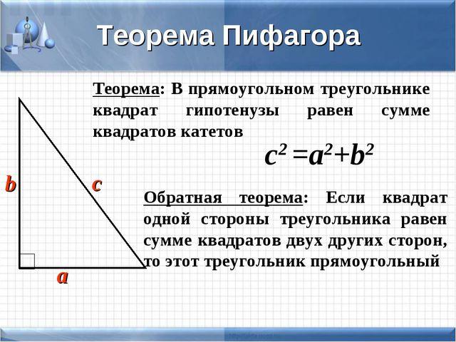 с2 =а2+b2 Теорема: В прямоугольном треугольнике квадрат гипотенузы равен сумм...