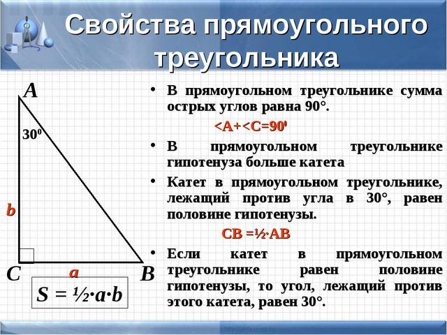 Свойства прямоугольного треугольника В прямоугольном треугольнике сумма остры...