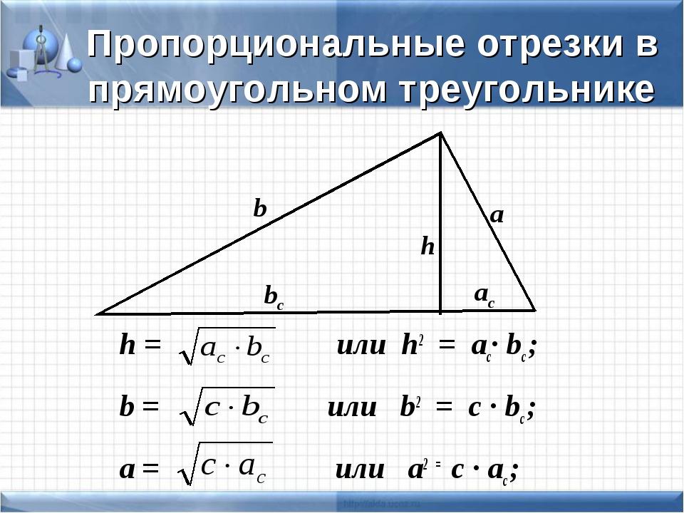 h = или h2 = ac· bc ; b = или b2 = c · bc ; a = или a2 = c · ac ; b a h bc a...