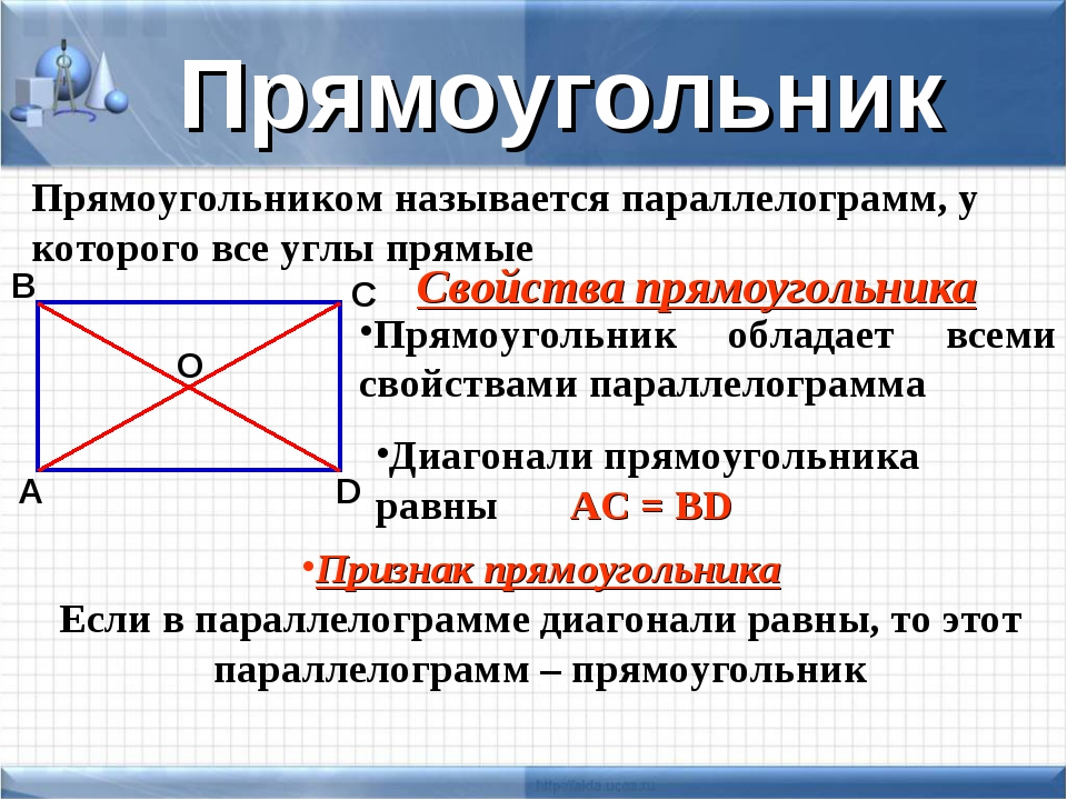 Прямоугольником называется параллелограмм, у которого все углы прямые Прямоуг...