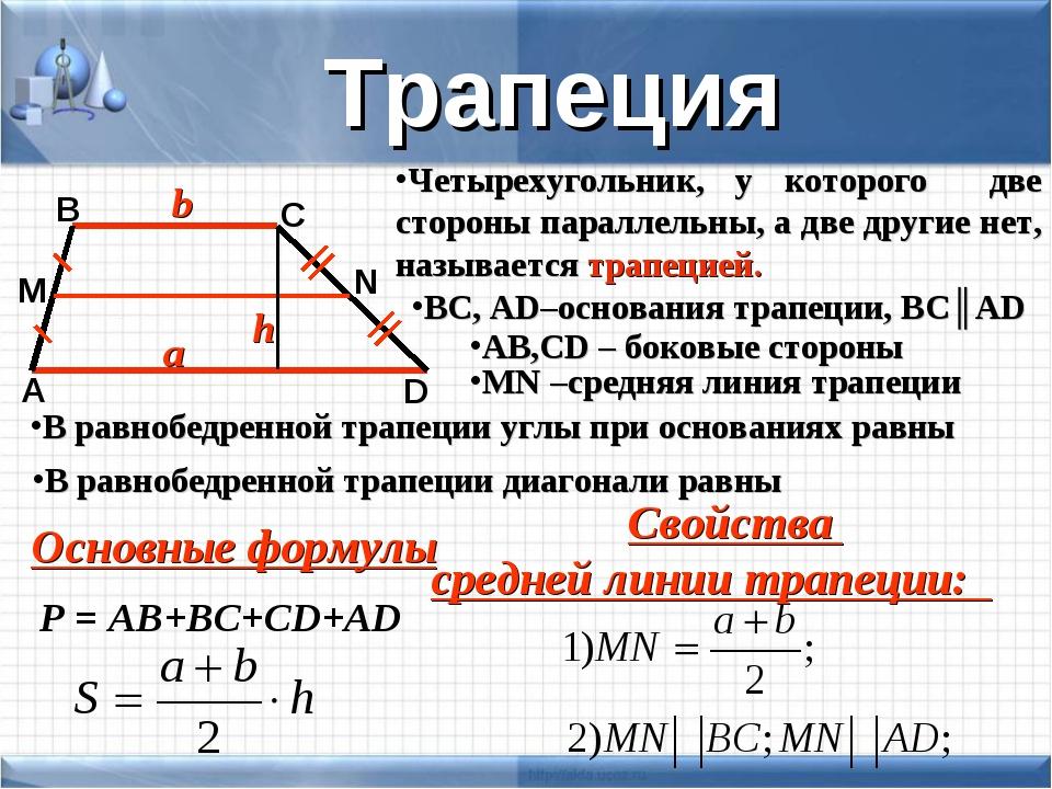Четырехугольник, у которого две стороны параллельны, а две другие нет, называ...