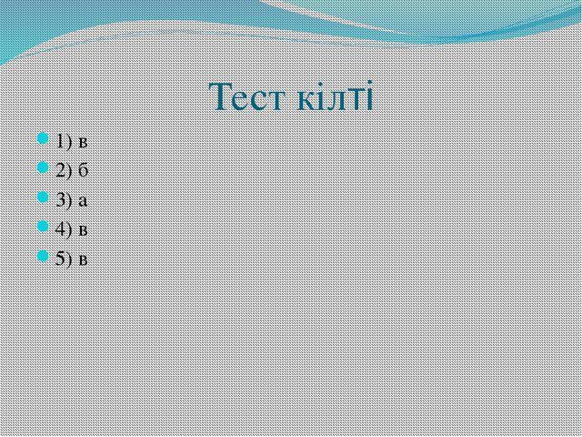 Тест кілті 1) в 2) б 3) а 4) в 5) в