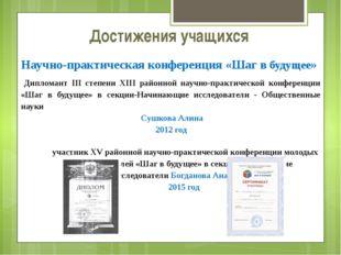 Научно-практическая конференция «Шаг в будущее» Достижения учащихся Дипломант