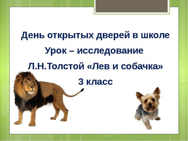 День открытых дверей в школе Урок – исследование Л.Н.Толстой «Лев и собачка»...