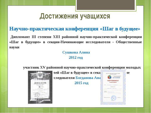 Научно-практическая конференция «Шаг в будущее» Достижения учащихся Дипломант...