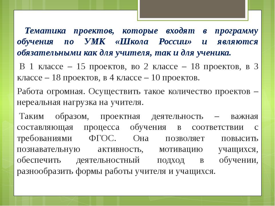 Тематика проектов, которые входят в программу обучения по УМК «Школа России»...