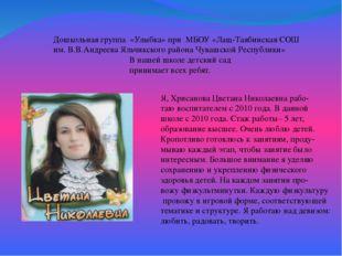Дошкольная группа «Улыбка» при МБОУ «Лащ-Таябинская СОШ им. В.В.Андреева Яльч