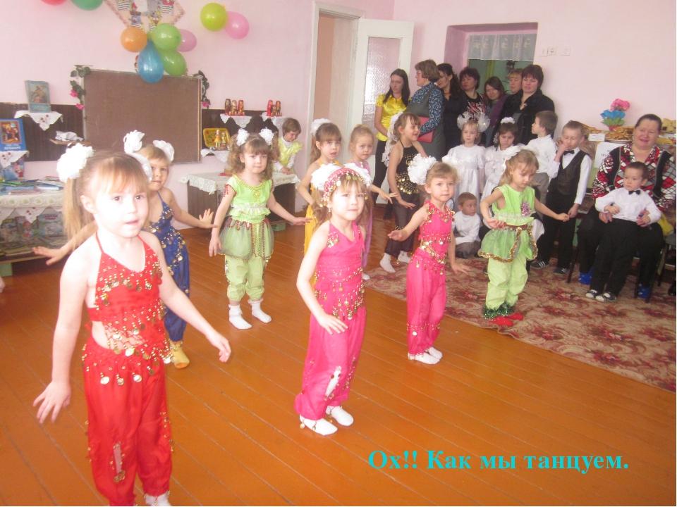 Ох!! Как мы танцуем.