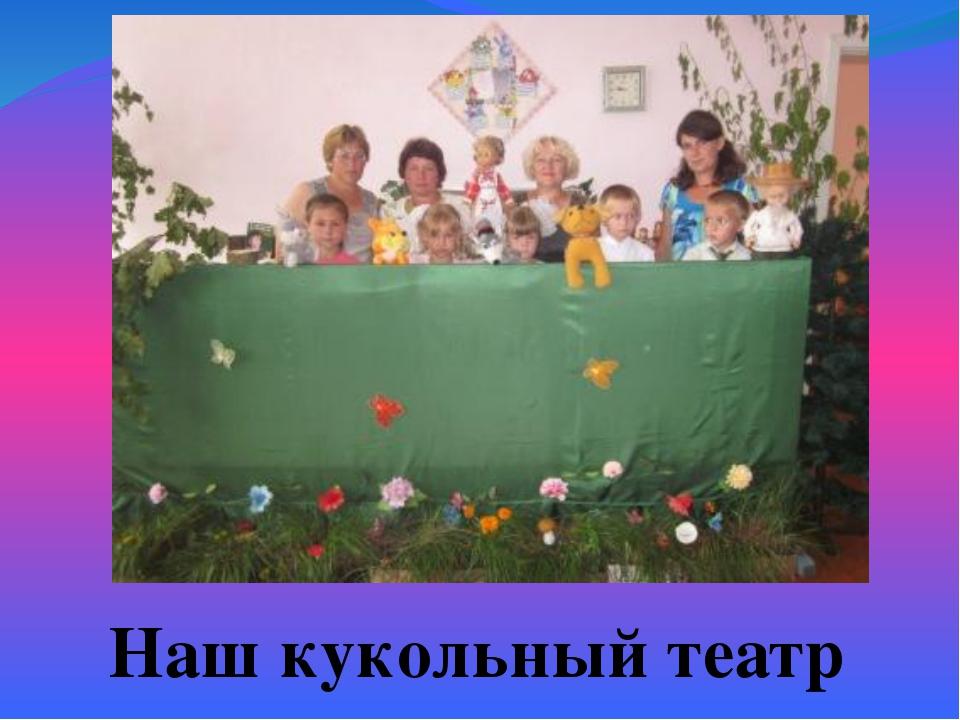 Наш кукольный театр