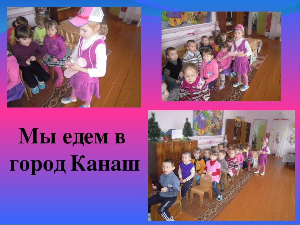 Мы едем в город Канаш