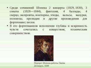 Среди сочинений Шопена 2 концерта (1829,1830), 3 сонаты (1828—1844), фантази