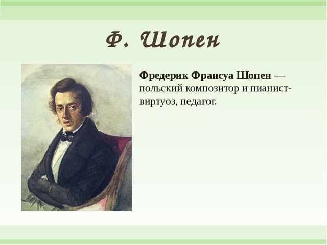 Ф. Шопен Ф. Шопен Фредерик Франсуа Шопен — польскийкомпозиторипианист-вирт...
