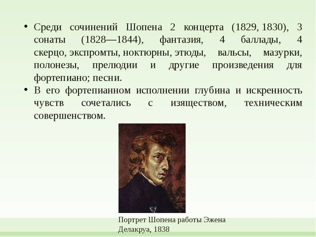 Среди сочинений Шопена 2 концерта (1829,1830), 3 сонаты (1828—1844), фантази...