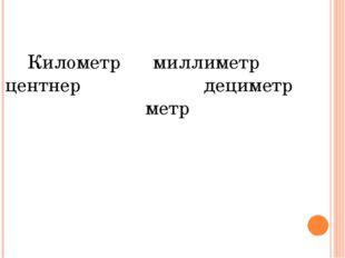 Километр миллиметр центнер дециметр метр