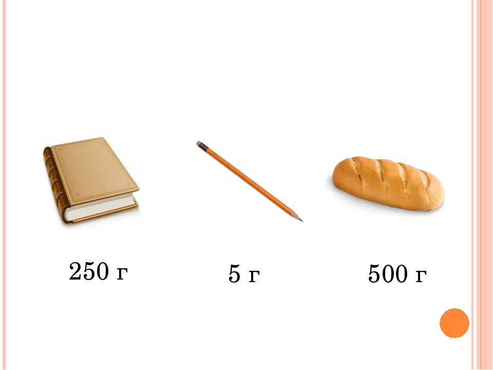 250 г 5 г 500 г