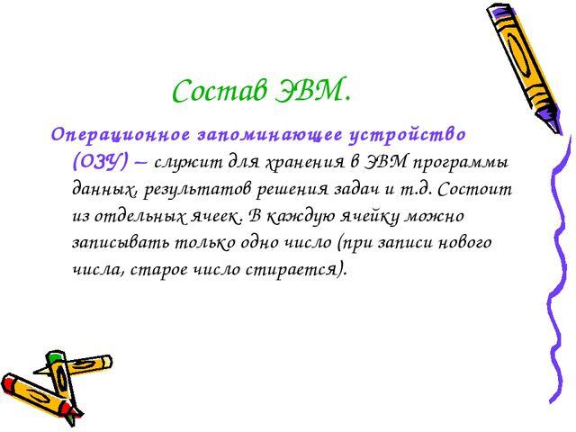 Состав ЭВМ. Операционное запоминающее устройство (ОЗУ) – служит для хранения...