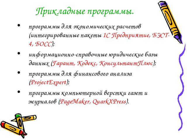 Прикладные программы. программы для экономических расчетов (интегрированные п...