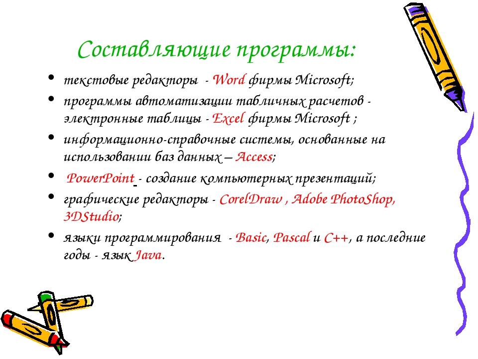 Составляющие программы: текстовые редакторы - Word фирмы Microsoft; программы...