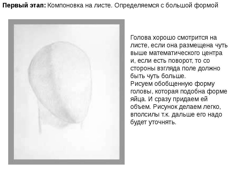 Первый этап: Компоновка на листе. Определяемся с большой формой Голова хорошо...