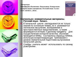 Литература Никифорова Валентина Васильевна. Контрольно-измерительные материал