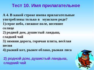 Тест 10. Имя прилагательное А 4. В какой строке имена прилагательные употребл