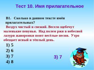 Тест 10. Имя прилагательное В1. Сколько в данном тексте имён прилагательных?