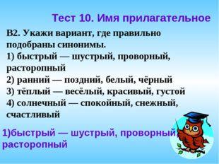 Тест 10. Имя прилагательное В2. Укажи вариант, где правильно подобраны синони