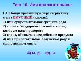 Тест 10. Имя прилагательное С1. Найди правильную характеристику слова ВКУСНЫЙ