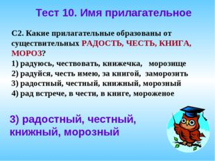 Тест 10. Имя прилагательное С2. Какие прилагательные образованы от существите