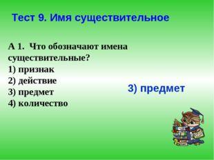 А 1. Что обозначают имена существительные? 1) признак 2) действие 3) предмет