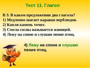 Тест 11. Глагол В З. В каком предложении два глагола? 1) Медленно шагает кара