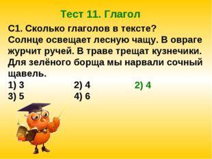 Тест 11. Глагол С1. Сколько глаголов в тексте? Солнце освещает лесную чащу. В