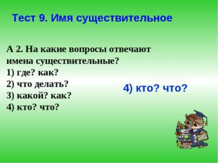 А 2. На какие вопросы отвечают имена существительные? 1) где? как? 2) что дел