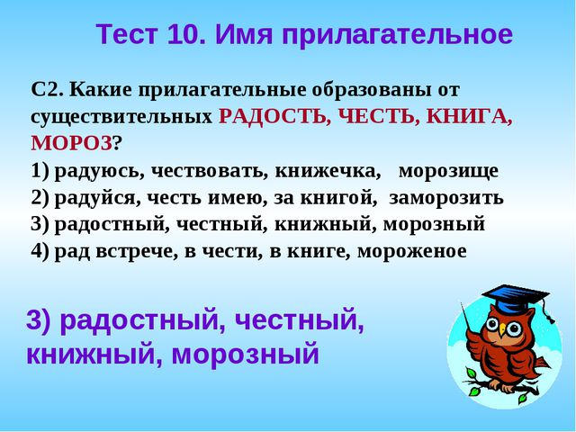 Тест 10. Имя прилагательное С2. Какие прилагательные образованы от существите...