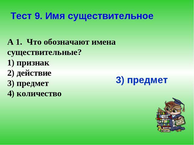 А 1. Что обозначают имена существительные? 1) признак 2) действие 3) предмет...