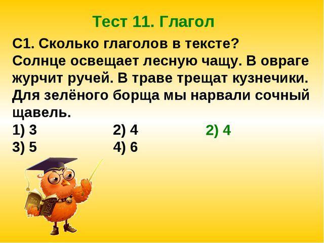 Тест 11. Глагол С1. Сколько глаголов в тексте? Солнце освещает лесную чащу. В...