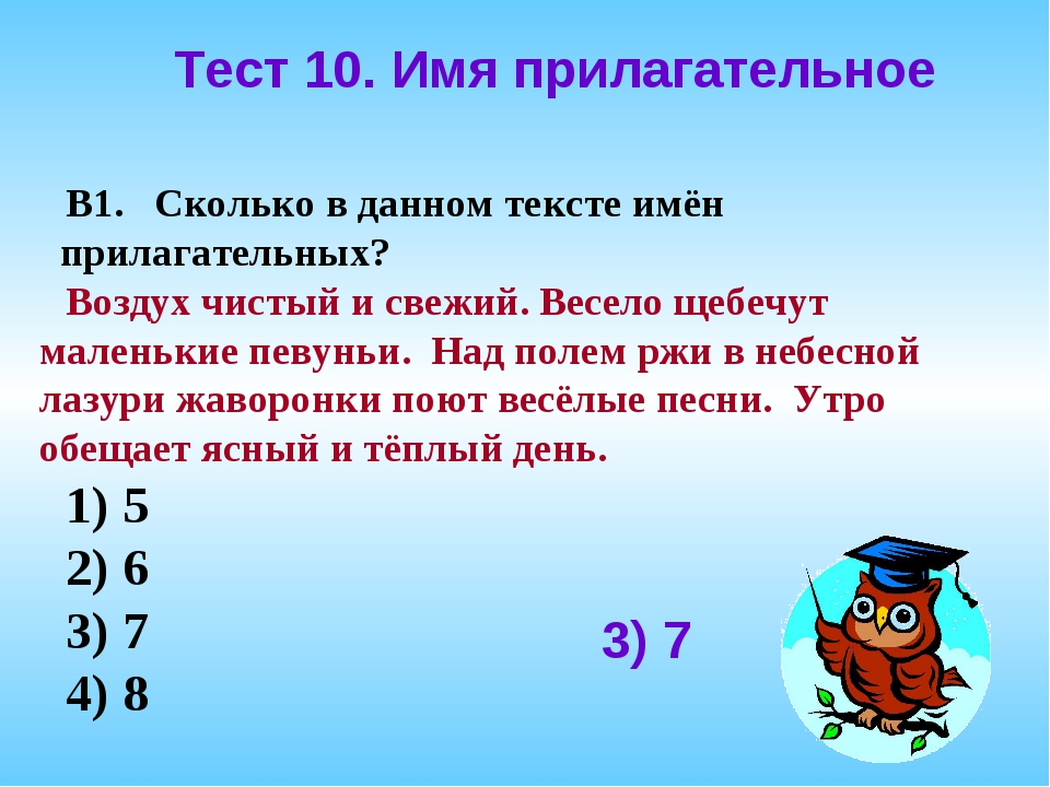 Тест 10. Имя прилагательное В1. Сколько в данном тексте имён прилагательных?...