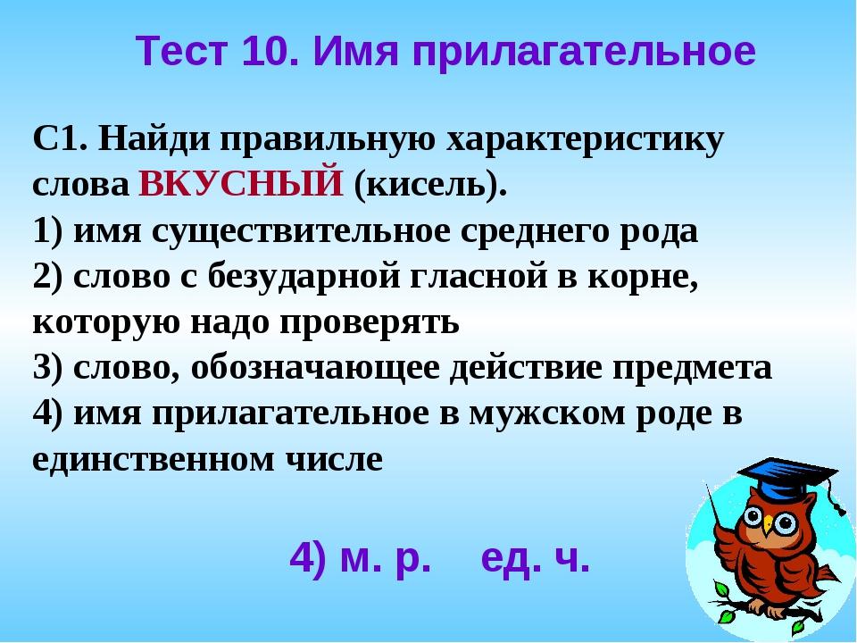 Тест 10. Имя прилагательное С1. Найди правильную характеристику слова ВКУСНЫЙ...