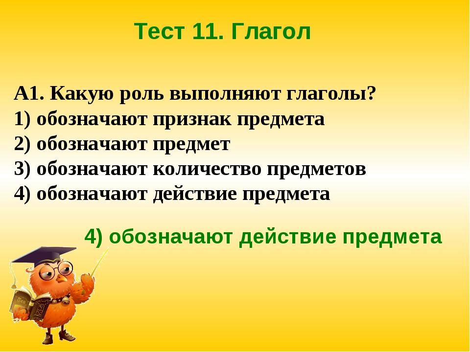 Тест 11. Глагол А1. Какую роль выполняют глаголы? 1) обозначают признак предм...