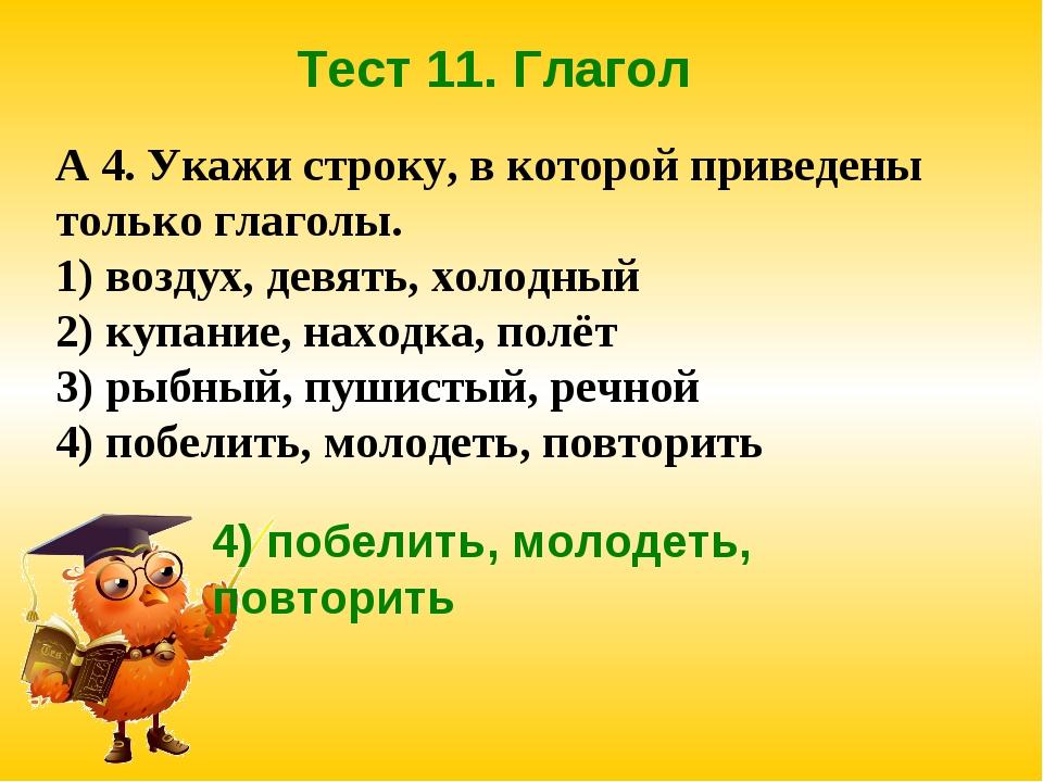 Тест 11. Глагол А 4. Укажи строку, в которой приведены только глаголы. 1) воз...