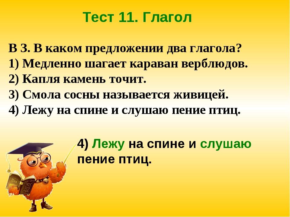 Тест 11. Глагол В З. В каком предложении два глагола? 1) Медленно шагает кара...