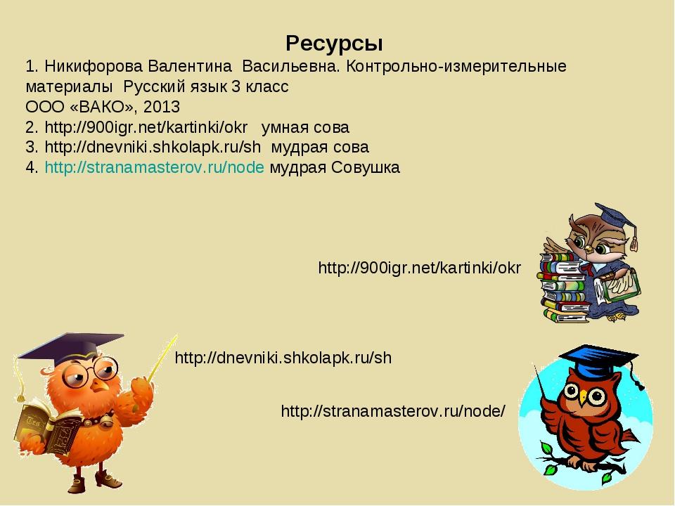 http://900igr.net/kartinki/okr http://dnevniki.shkolapk.ru/sh http://stranama...