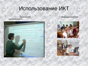 Использование ИКТ Фронтальное Индивидуальная или групповая работа